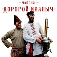 Иваныч и Василич с самоваром на фестивале УРА-ЖАЙ!