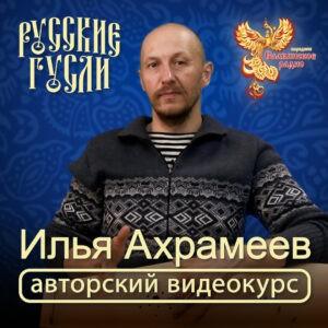Обучение игре на русских гуслях