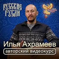 Ахрамеев на Н.С.Р.