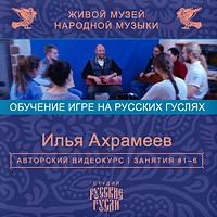 """Авторский видеокурс """"Обучение игре на русских гуслях"""""""